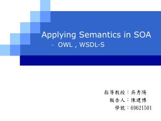 Applying Semantics in SOA    –  OWL , WSDL-S