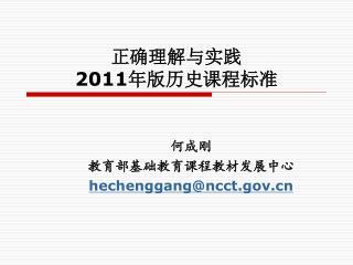 正确理解与实践 2011 年版历史课程标准