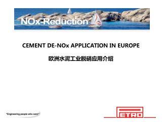 CEMENT DE-NOx APPLICATION IN EUROPE 欧洲水泥工业脱硝应用介绍