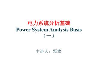 电力系统分析基础 Power System Analysis Basis (一)