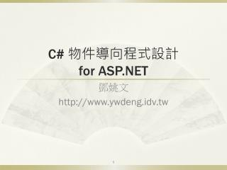 C#  物件導向程式設計 for ASP.NET
