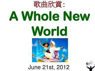 歌曲欣賞 : A Whole New World