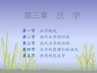 第三章  汉  字