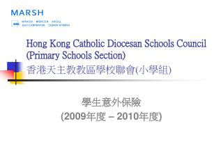 Hong Kong Catholic Diocesan Schools Council (Primary Schools Section) 香港天主教教區學校聯會 ( 小學組 )