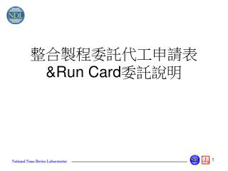 整合製程委託代工申請表 &Run Card 委託說明