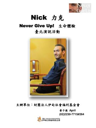 Nick 力克 Never Give Up!    生命體驗 臺北演說活動