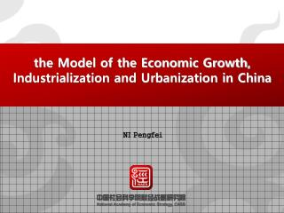 the Model of the Economic Growth,  Industrialization and Urbanization in China