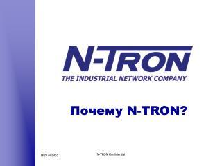 Почему N-TRON?