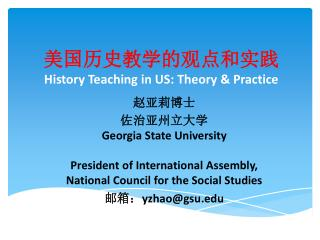 美国历史教学的观点和实践 History Teaching in US: Theory & Practice