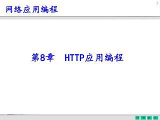 第 8 章   HTTP 应用编程
