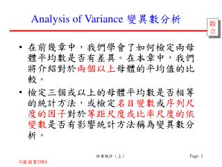 Analysis of Variance  變異數分析