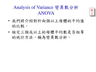 Analysis of Variance  變異數分析 ANOVA