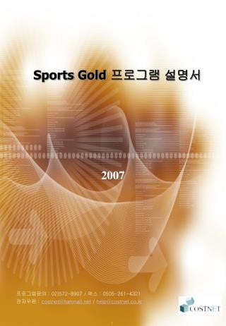 Sports Gold 프로그램 설명서
