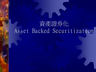 資產證券化 Asset Backed Securitization