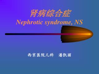 肾病综合症 Nephrotic syndrome, NS