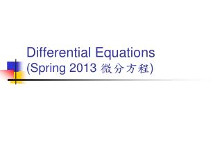 Differential Equations  (Spring 2013  微分方程 )