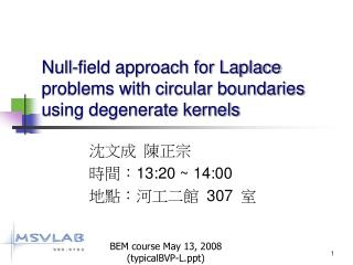 Null-field approach for Laplace problems with circular boundaries using degenerate kernels