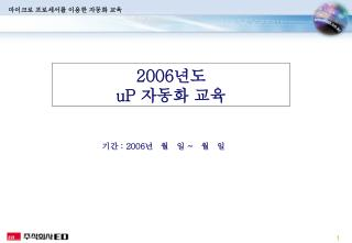 2006 년도 uP  자동화 교육