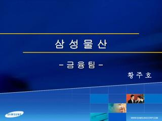 삼 성 물 산 -  금 융 팀  -