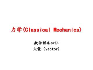 力学 (Classical Mechanics)