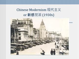 Chinese  Modernism  ???? or  ???? (1930s)