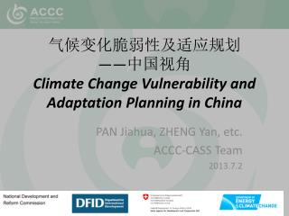 气候变化脆弱性及适应规划 —— 中国视角 Climate Change Vulnerability and Adaptation Planning in China