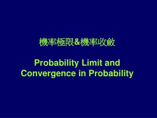 機率極限 & 機率收斂 Probability Limit and Convergence in Probability