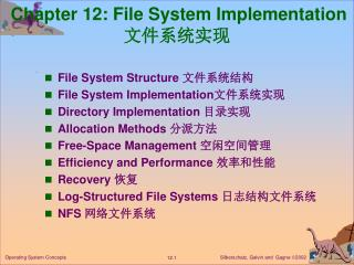 Chapter 12: File System Implementation 文件系统实现
