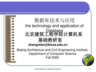 数据库技术与应用 the technology and application of  Database