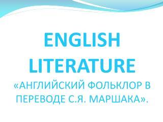 ENGLISH LITERATURE «АНГЛИЙСКИЙ ФОЛЬКЛОР В ПЕРЕВОДЕ С.Я. МАРШАКА».