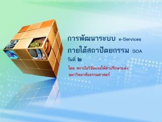 การพัฒนาระบบ  e-Services  ภายใต้สถาปัตยกรรม  SOA วันที่ ๒