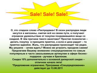 Sale ! Sale ! Sale!