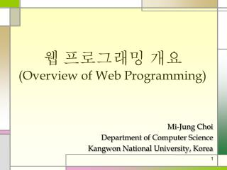 웹 프로그래밍 개요 (Overview of Web Programming)