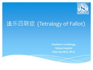 法乐四联症   (Tetralogy of Fallot)