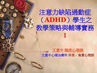 注意力缺陷過動症( ADHD )學生之 教學策略與輔導實務 I