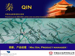 麦新,产品经理 ( Mai Xin, Product manager )