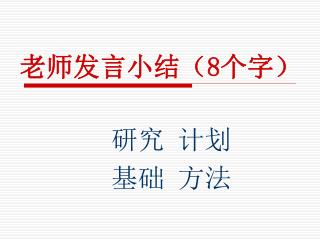 老师发言小结( 8 个字)