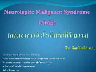 Neuroleptic  Malignant Syndrome  ( NMS )