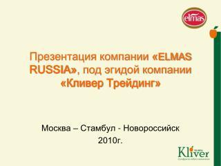 Презентация компании  « ELMAS  RUSSIA » , под эгидой компании  «Кливер Трейдинг»