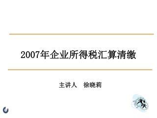 2007 年企业所得税汇算清缴