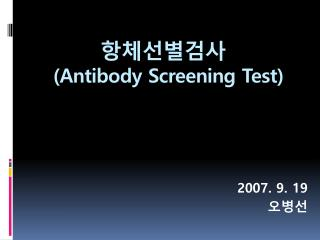 항체선별검사 (Antibody Screening Test)