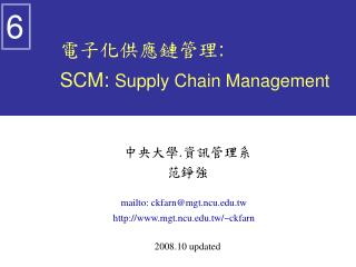 電子化 供應鏈 管理 : SCM:  Supply Chain Management