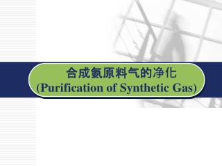 合成氨原料气的净化 (Purification of Synthetic Gas)