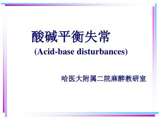 酸碱平衡失常 (Acid-base disturbances)