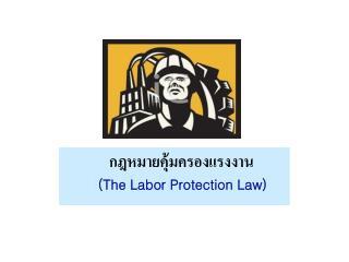 กฎหมายคุ้มครองแรงงาน (The Labor Protection Law)