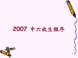 2007  中六收生程序