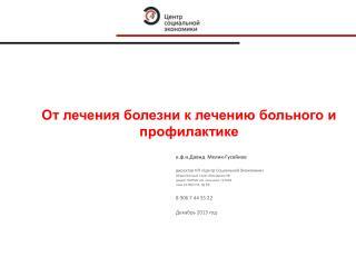 к.ф.н.Давид Мелик-Гусейнов директор НП «Центр Социальной Экономики»