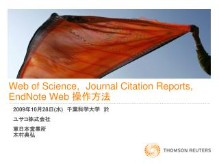 Web of Science, Journal Citation Reports, EndNote Web  操作方法