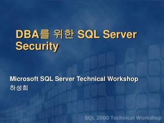 DBA 를 위한  SQL Server Security