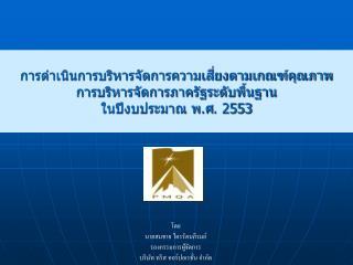 โดย นายสมชาย ไตรรัตนภิรมย์ รองกรรมการผู้จัดการ บริษัท ทริส คอร์ปอเรชั่น จำกัด